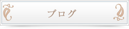 化粧品・くすりのbabaブログ