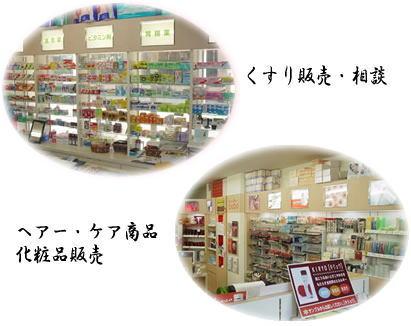 くすり販売・相談・ヘアー・ケア商品化粧品販売